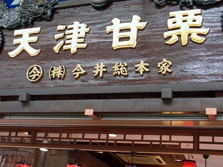 今井総本家 栗子茶屋