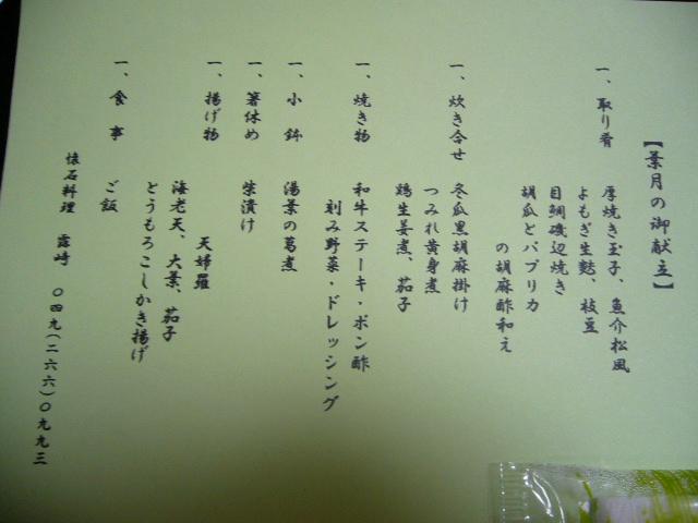 懐石料理露崎