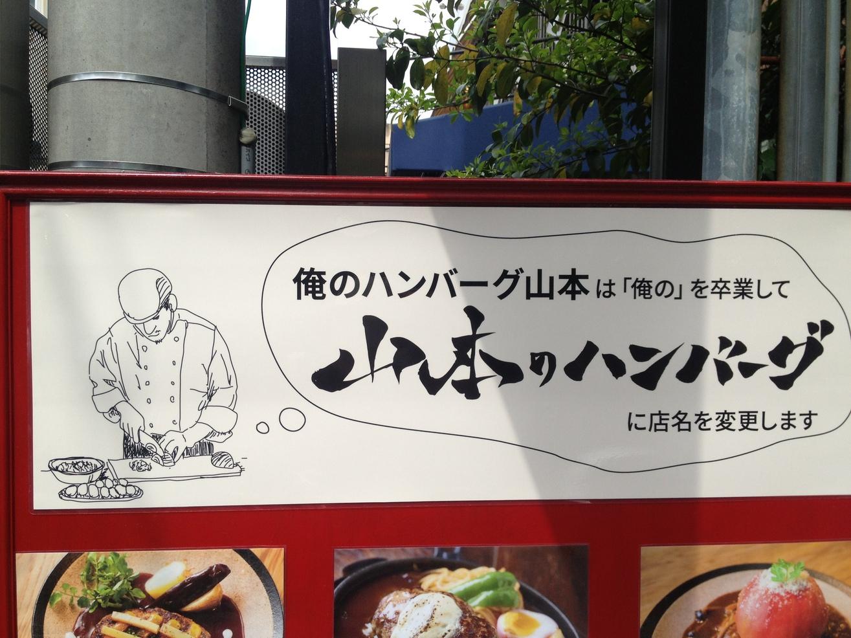 山本のハンバーグ 下北沢店