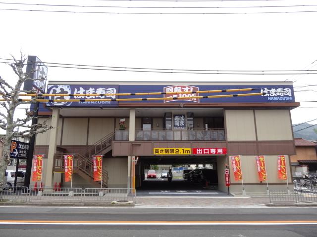 はま寿司 山科椥辻店