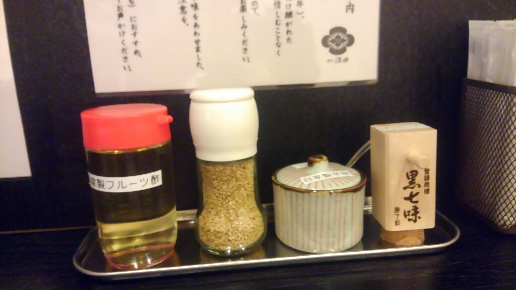 麺屋 沼田