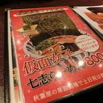 """50218637 - これが、""""仮面女子""""だっ!!                       海苔がすごいことになってる!!"""