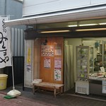 豆富司みしまや -