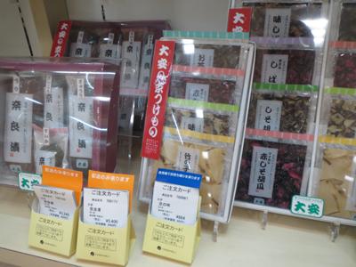 大安 大丸山科店