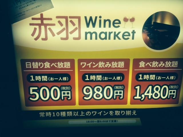 赤羽ワインマーケット