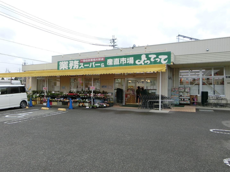 業務スーパー&産直市場よってって 吉備店