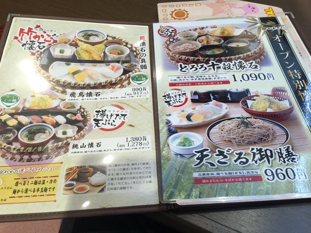 かんざし イオンモール京都五条店
