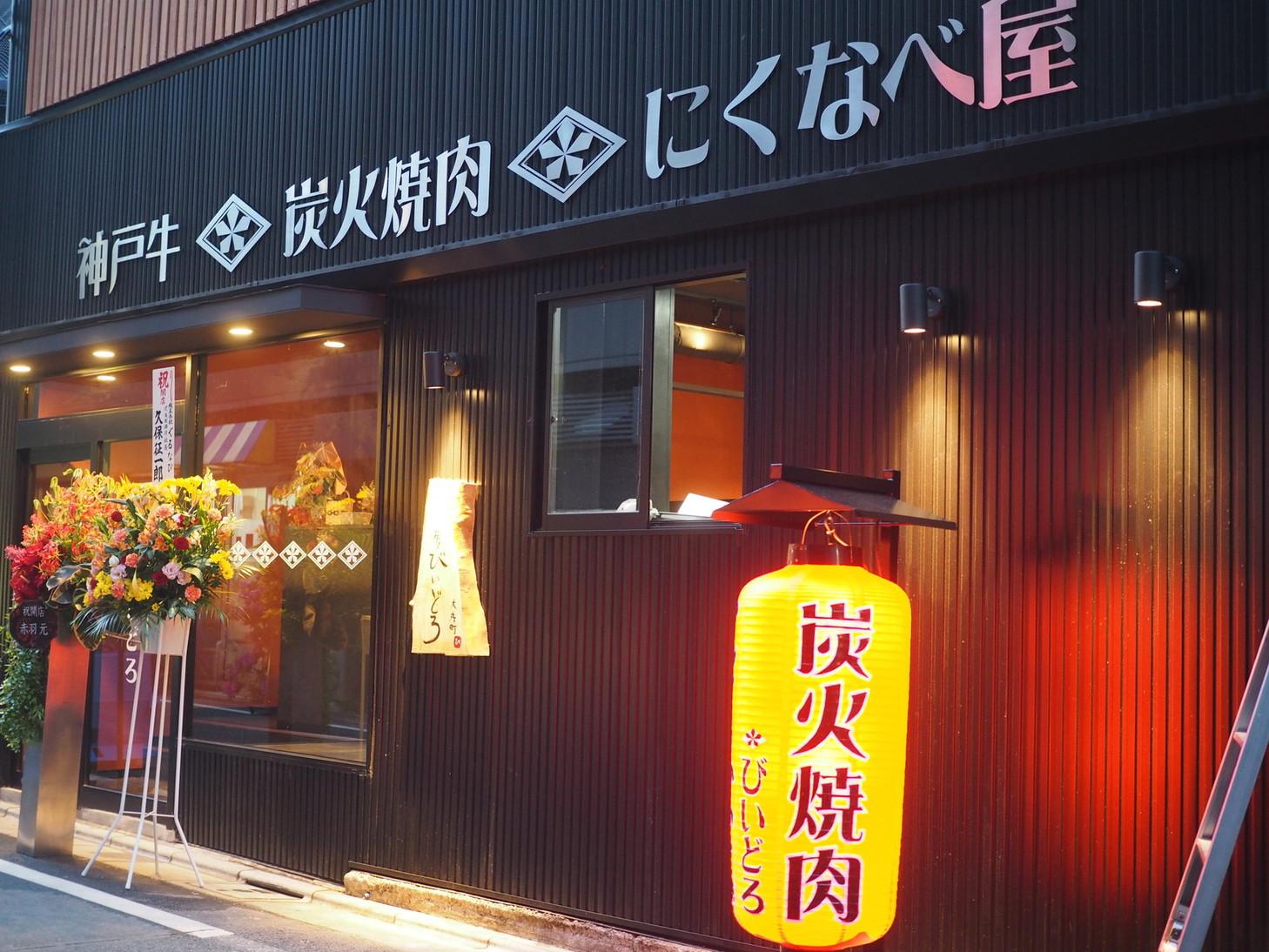 炭火焼肉 にくなべ屋 神戸びいどろ 大井町店