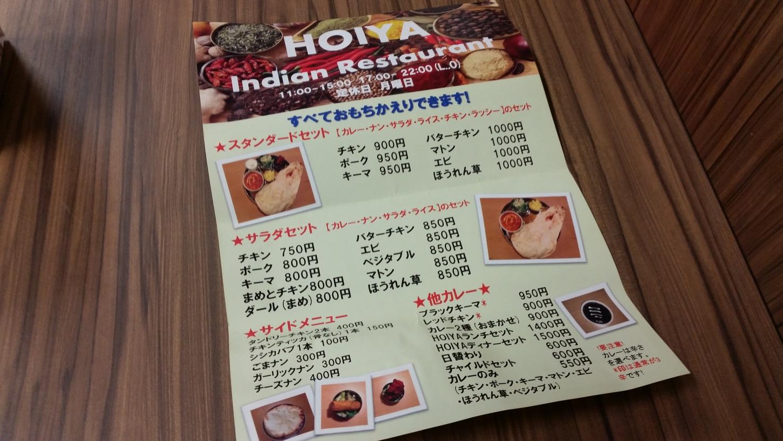 ホイヤ インディアン レストラン