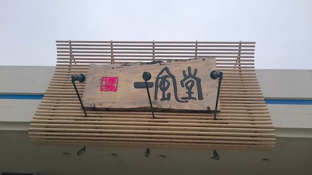 一風堂 湘南SEASIDE