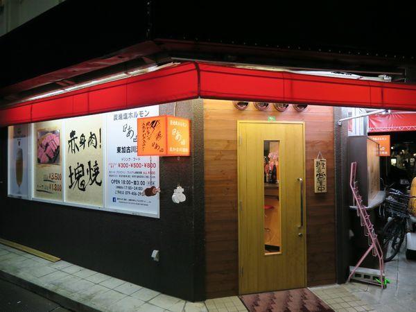 炭焼塩ホルモン『あ』 東加古川酒場