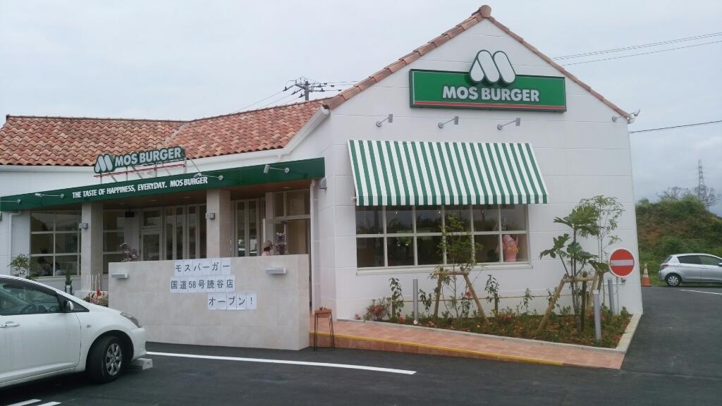 モスバーガー 国道58号読谷店