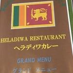 ヘラディワ - メニュ