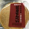 草津煎餅本舗 - 料理写真: