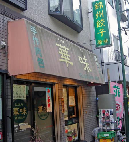 錦州餃子 華味