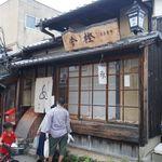 萬御菓子誂處 樫舎 - お店は近鉄奈良駅から歩いて20分ほど。