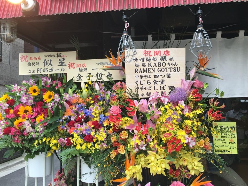 味噌麺処 楓