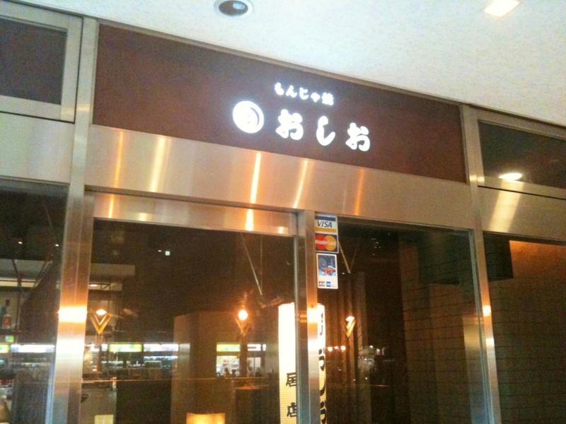 おしお 居‐ima‐店