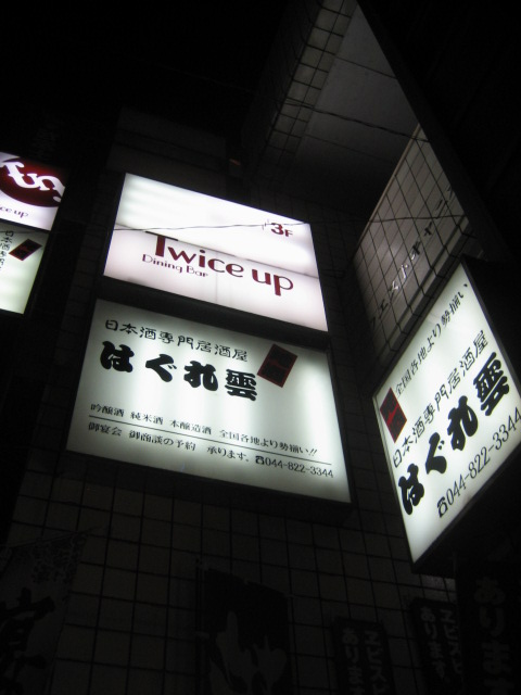 Twice up