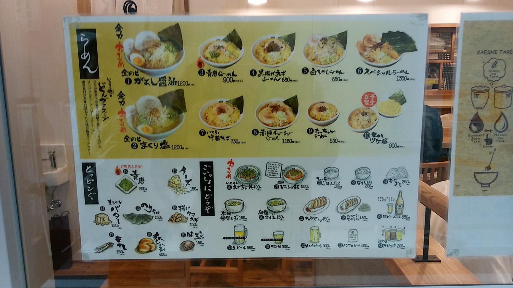 いちろくらーめん 福井駅前店