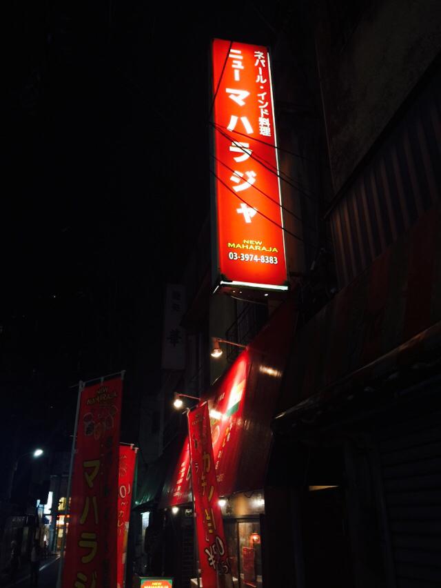 ニューマハラジャ 大山店