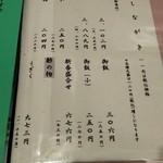 50365811 - おしながき
