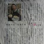 マーノカフェ - 新聞の切り抜き
