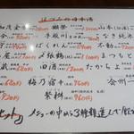 ほづみ - 2016/4/☆  美味い酒がたくさん揃ってる〜〜