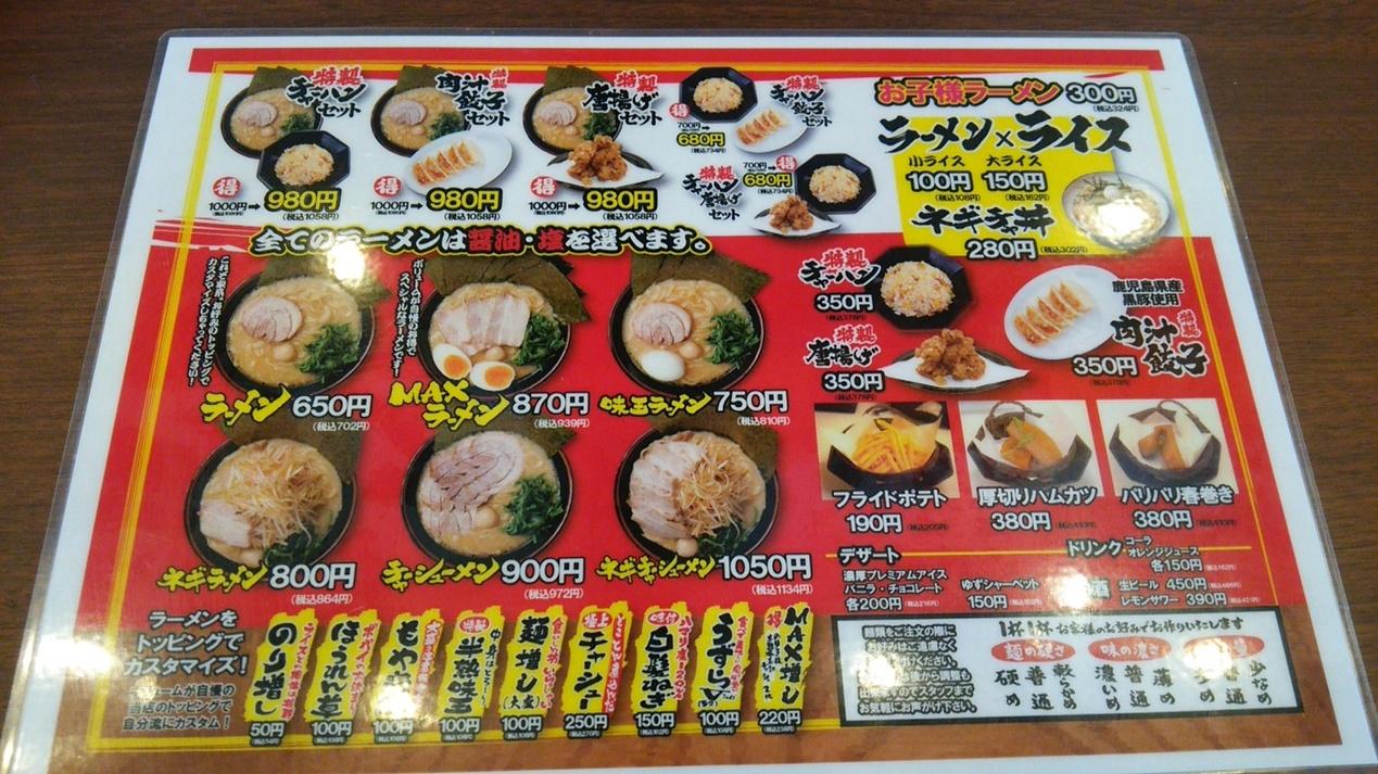 横浜家系ラーメン 大井商店マックス