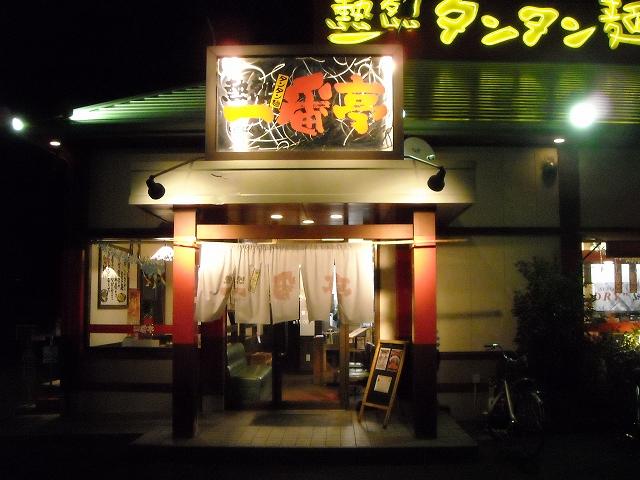 一番亭 田宮店