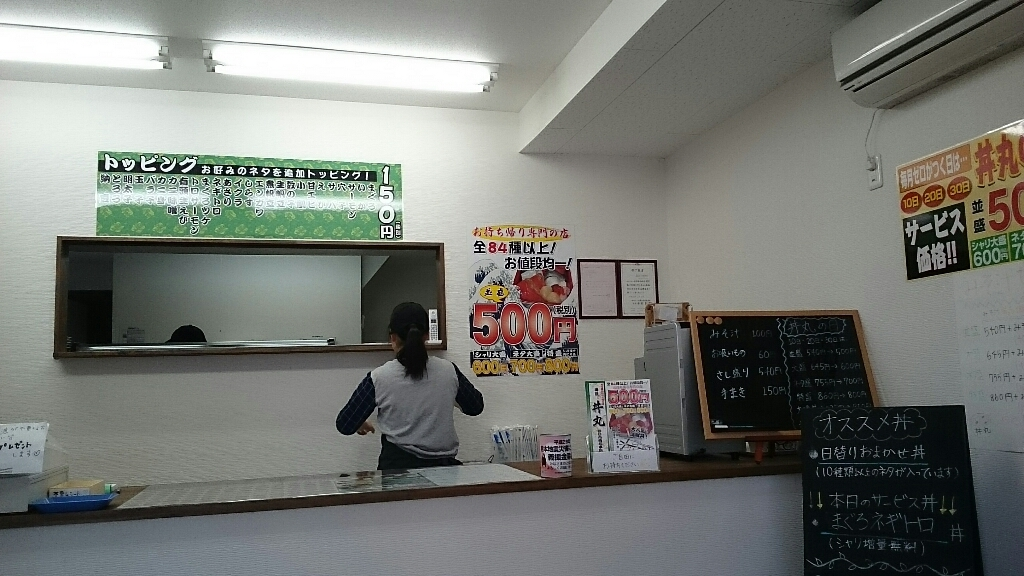 丼丸 四日市西松本店
