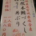 和食会席 漁師の里 - メニュー写真: