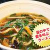 愛と勇気と炎の拉麺屋たいらん - 料理写真:情熱韮菜湯麺(ニララーメン)