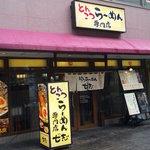 七志 とんこつ編 - 川崎駅から徒歩5分ほどです。交差点の角にあるので存在感抜群です(笑)