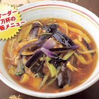 愛と勇気と炎の拉麺屋たいらん - 五香茄子湯麺(ウーシャン麺)