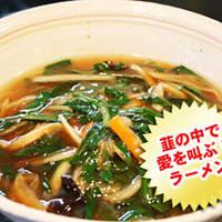 愛と勇気と炎の拉麺屋たいらん - 情熱韮菜湯麺(ニララーメン)