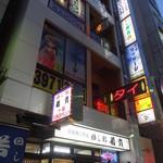 サイゴン・レストラン - 1階は、回し鮨 若貴