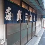 魚三酒場 - 外観写真: