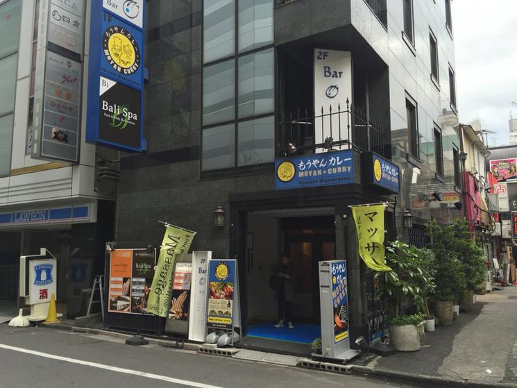 もうやんカレー 新宿東口店