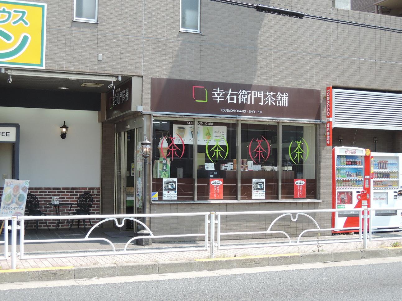 幸右衛門茶舗 東村山店