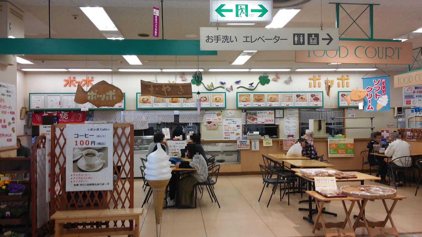 ポッポ イオン須坂店