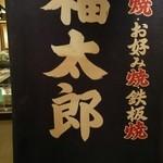 福太郎 - お店ー
