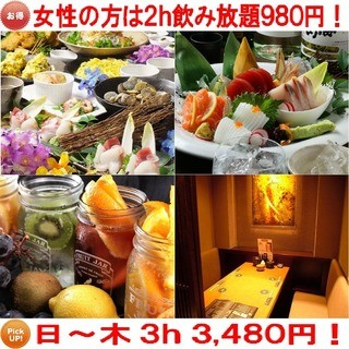 女性の方2h飲放980円!★日〜木なら男性の方も980円!
