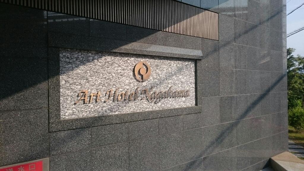 アートホテル長浜