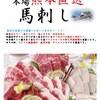 博多もつ鍋 いしれい - 料理写真:馬刺し