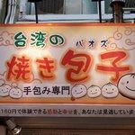 台湾の焼き包子 包包亭 - お店の看板です。 台湾の焼き包子って書いていますね。 手包み専門 たった160円で体験できる感動と幸せを、あなたは見逃していませんか? とも、書いていますね。 こう書かれてしまうと食べない訳にはいきま