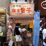 台湾の焼き包子 包包亭 - お店の概観です。 商店街の中にお店はあります。 狭い間口で奥に長い店舗となっています。 左手と右手に椅子があって座って食べれるようになっています。