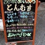 台湾の焼き包子 包包亭 - お店の前にあったPOPです。
