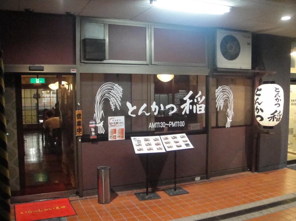 とんかつ稲 鷺沼店