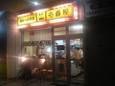カレーハウス CoCo壱番屋 JR大船駅笠間口店